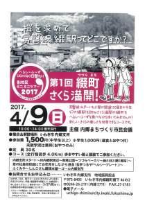 「へるし~ふ~ず」ミニミニツアー第1回綴町(表)